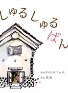 しゅるしゅるぱん 福音館創作童話シリーズ