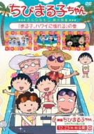 ちびまる子ちゃん さくらももこ脚本特集「まる子、ハワイに憧れる」の巻