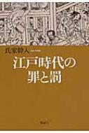 江戸時代の罪と罰