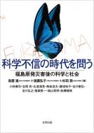 科学不信の時代を問う 福島原発災害後の科学と社会