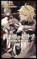 終わりのセラフ 吸血鬼ミカエラの物語 1