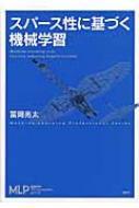 スパース性に基づく機械学習 機械学習プロフェッショナルシリーズ
