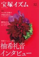 宝塚イズム 32 巻頭スペシャル特集柚希礼音インタビュー