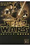 スター・ウォーズ エピソード5 帝国の逆襲 講談社文庫
