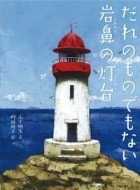 だれのものでもない岩鼻の灯台