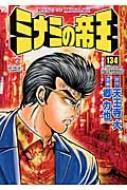 ミナミの帝王 134 ニチブン・コミックス