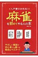麻雀を初めてやる人の本 入門書の決定版!