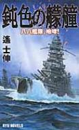 鈍色の艨艟 八八艦隊、咆哮! RYU NOVELS