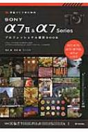 作品づくりのためのSONY α7 2&α7 Series プロフェッショナル撮影BOOK