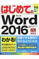 はじめてのWord2016 BASIC MASTER SERIES
