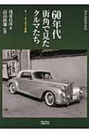 60年代街角で見たクルマたち ヨーロッパ車編 浅井貞彦写真集