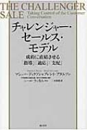 HMV&BOOKS onlineマシュー・ディクソン/チャレンジャー・セールス・モデル 成約に直結させる「指導」「適応」「支配」
