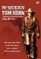 トム・ホーン
