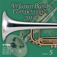第63回 2015 全日本吹奏楽コンクール全国大会: 5 中学校編 5