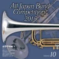第63回 2015 全日本吹奏楽コンクール全国大会: 10 高等学校編 5