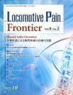 Locomotive Pain Frontier 4-2