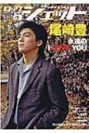 Rock Jet Vol.63 シンコーミュージックムック