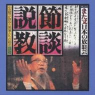 ドキュメント また又日本の放浪芸 節談説教