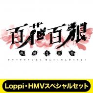百花百狼  〜戦国忍法帖〜Loppi・HMVスペシャルセット