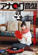 アナログ音盤 Vol.4 別冊ステレオサウンド