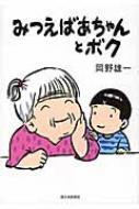 みつえばあちゃんとボク