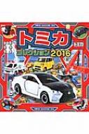 タカラトミー/トミカコレクション 2016 超ひみつゲット!