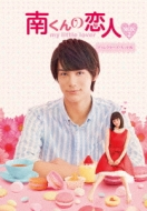 南くんの恋人〜my little lover ディレクターズ カット版 Blu-ray BOX2