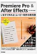 Premiere Pro & After Effects いますぐ作れる!ムービー制作の教科書 CC/CS6対応版