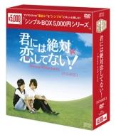 君には絶対恋してない!〜Down with Love DVD-BOX1 シンプル版