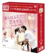 僕らはふたたび恋をする(台湾オリジナル放送版) DVD-BOX シンプル版