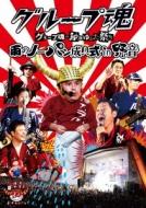 グループ魂の納涼ゆかた祭り 〜雨のノーパン成人式 in 野音〜(DVD)