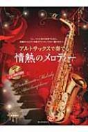 ピアノ伴奏譜 & ピアノ伴奏cd付 アルトサックスで奏でる情熱のメロディー