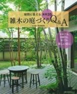 雑木の庭づくりq & A 友生活シリーズ