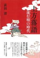 上方落語 流行唄の時代 上方文庫別巻シリーズ