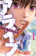 新装版アライブ最終進化的少年 1 講談社コミックス月刊マガジン