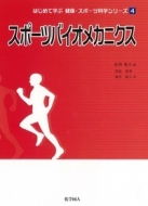 スポーツバイオメカニクス はじめて学ぶ健康・スポーツ科学シリーズ