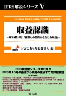 収益認識 IFRS第15号「顧客との契約から生じる収益」 IFRS解説シリーズ