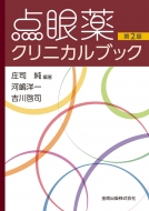 点眼薬クリニカルブック 第2版