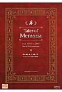 テイルズ オブ メモリア 『テイルズ オブ』シリーズ20周年公式記念本