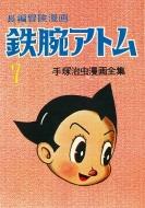 長編冒険漫画 鉄腕アトム [1958-60・復刻版] 7