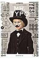 おジェントルな文字素材集MR.TYPO