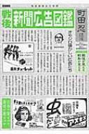 戦後新聞広告図鑑 戦後が見える、昭和が見える