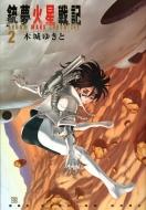 銃夢火星戦記 2 KCデラックス