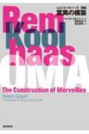 レム・コールハース|OMA 驚異の構築