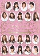 Idoling!!!Best Selectiongu!!!Final(`14-`15)