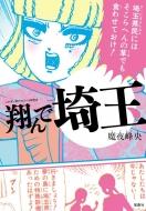 このマンガがすごい! Comics 翔んで埼玉 Konomanga Ga Sugoi! COMICS