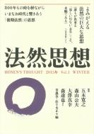 法然思想 Vol.1(2015年)