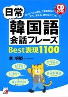 CD BOOK 日常韓国語会話フレーズBest表現1100 アスカカルチャー