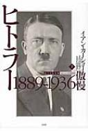 ヒトラー 上 1889‐1936 傲慢