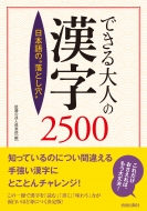 """日本語の""""落とし穴""""できる大人の漢字2500"""